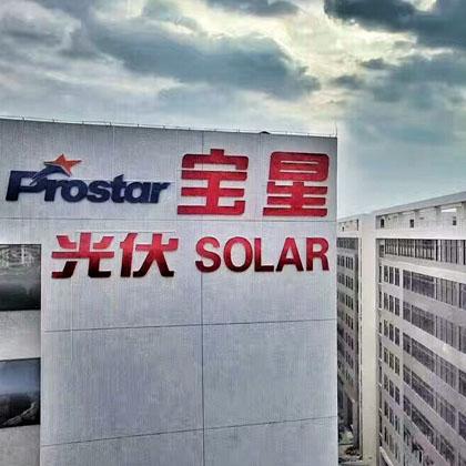 Prostar Solar Factory Tour